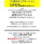 オープン予定変更
