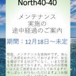 遊漁船 North40-40 メンテナンス状況